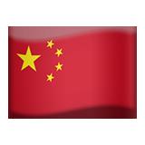 Flag For China Emoji - Copy & Paste - EmojiBase!