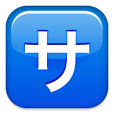 Squared Katakana Sa Emoji (Apple/iOS Version)