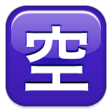 Squared Cjk Unified Ideograph-7a7a Emoji (Apple/iOS Version)