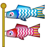 Carp Streamer Emoji (Apple/iOS Version)