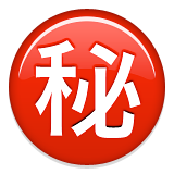 Circled Ideograph Secret Emoji (Apple/iOS Version)